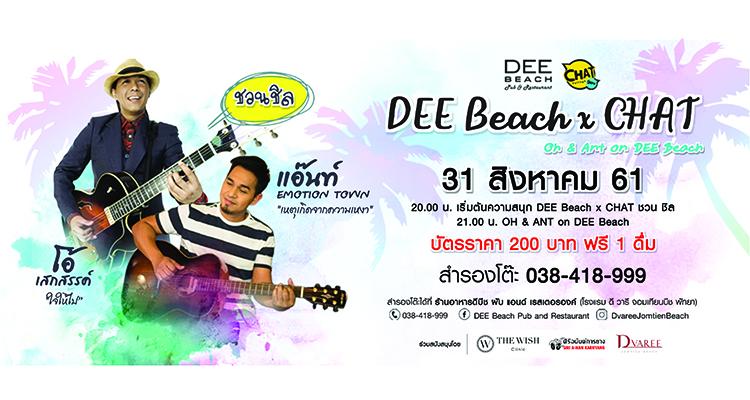 """ชวนกันมาชิลในงาน DEE Beach X CHAT ชวน ชิล  """"OH & ANT on DEE Beach"""" !"""