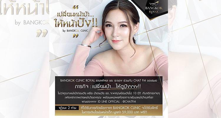 Bangkok Clinic Royal ชวนคุณมาเปลี่ยนหน้าป้า เป็นหน้าปัง !