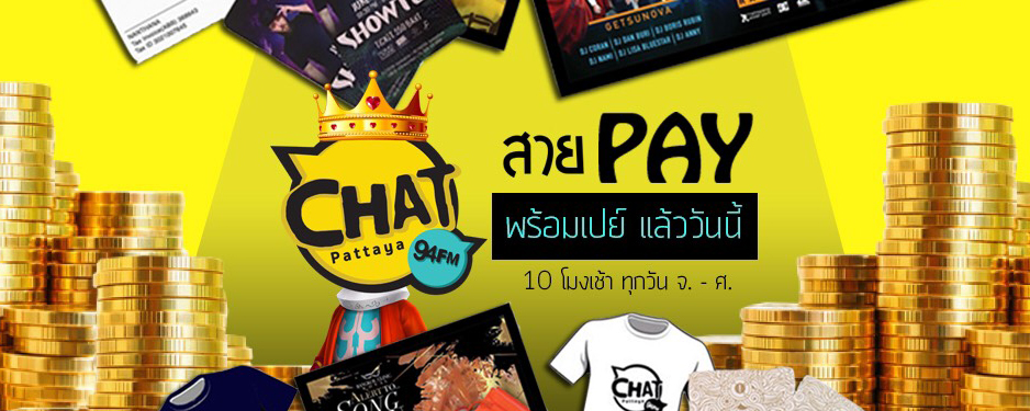 Chat สาย Pay เฮทุกวัน จ-ศ 10 โมงเช้า