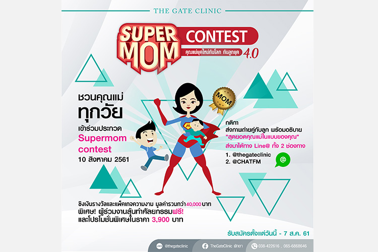 Super Mom Contest ... คุณแม่ยุคใหม่ทันโลก ทันลูกยุค 4.0