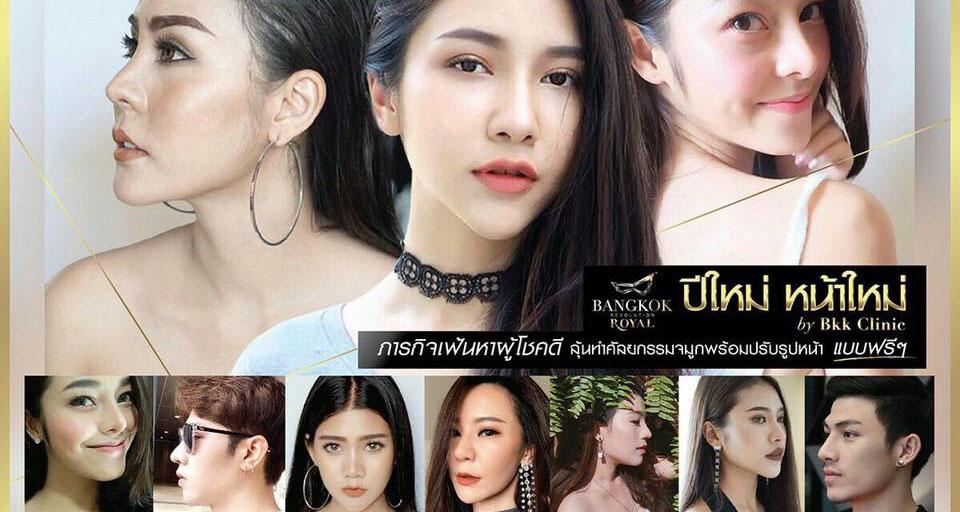 ปีใหม่...หน้าใหม่ By Bangkok Clinic Royal